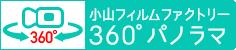 小山フィルムファクトリー360°パノラマ
