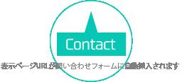 コンタクト【表示結果がお問い合わせフォームに自動挿入されます】