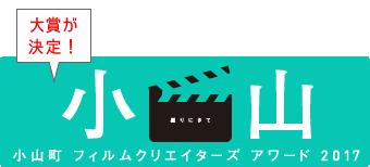 小山町フィルムクリエーターズアワード2017