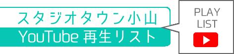 スタジオタウン小山YouTubeチャンネル【トップムービー・フルバージョン&小山フィルムキャンプ2016作品】